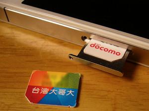 台湾で定額パケットSIMカードを購入した!