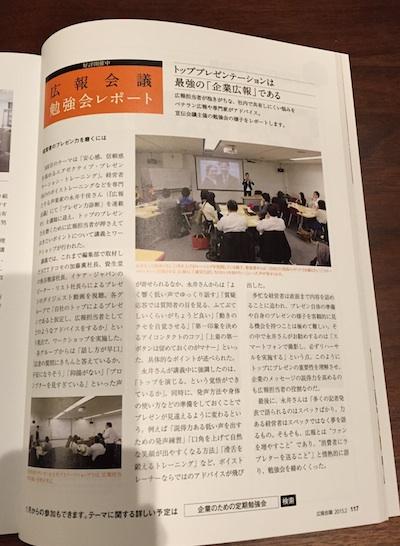 広報会議・セミナーの写真.jpg