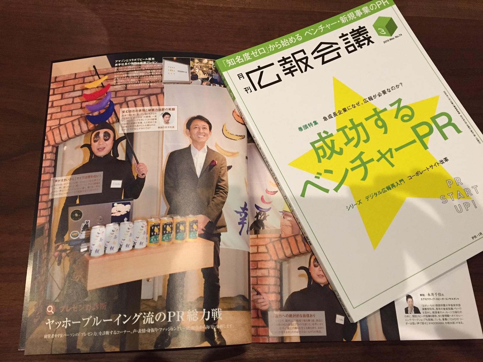 広報会議井手社長社賃3FullSizeRender.jpg