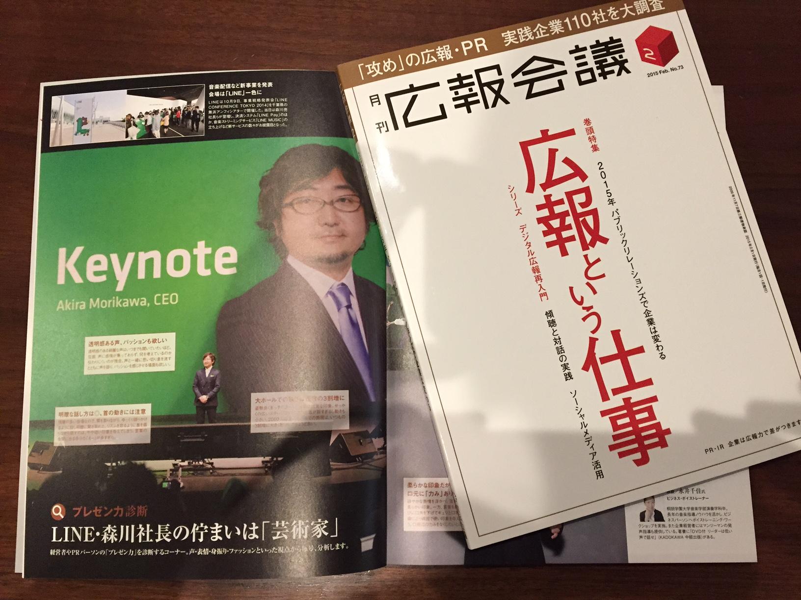 広報会議森川社長写真IMG_2036.JPG