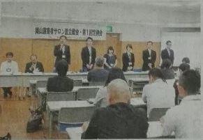 設立総会.JPG