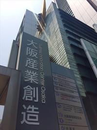 大阪産業創造館.jpg