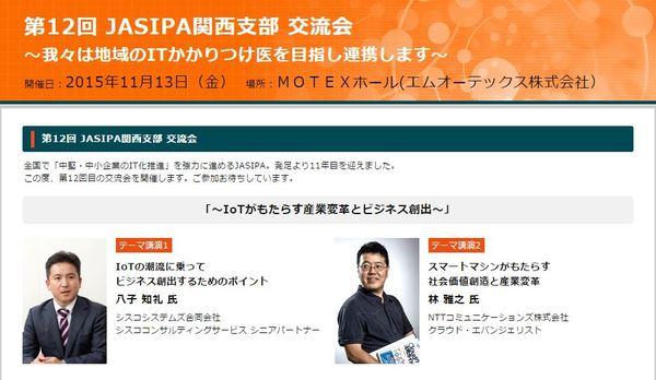 第12回JASIPA関西支部交流会チラシ.JPG