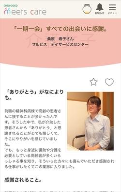 介護女子_1.jpg