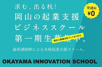 岡山イノベーションスクール.jpg