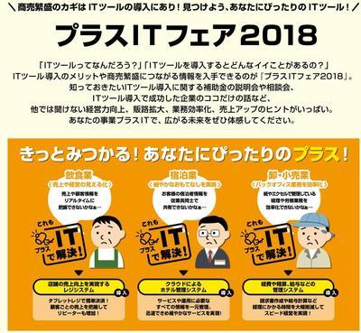 プラスITフェア20118.JPG