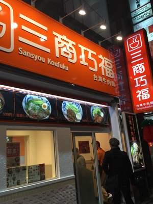 sanshang1.JPGのサムネイル画像