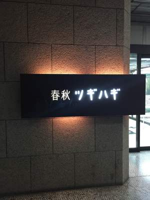 tsugihagi1.JPGのサムネイル画像