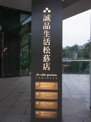Seikatsu_sign