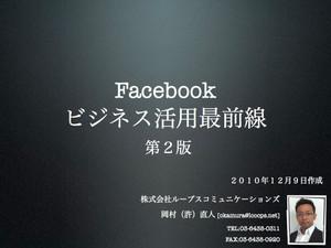 Facebook_v2001