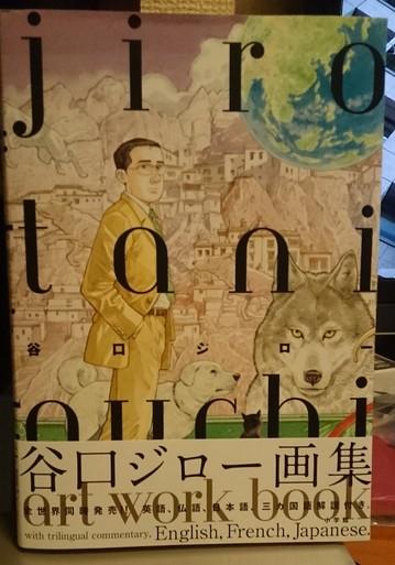 谷口ジロー画集.JPG