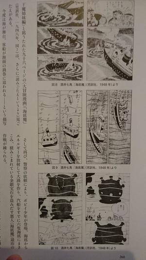酒井七馬「海底魔」.JPG