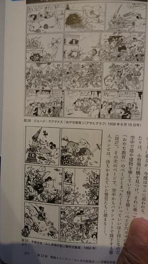 「おやぢ教育」と手塚.JPG