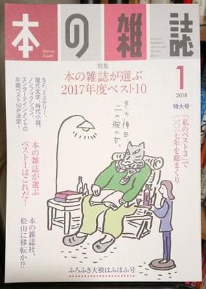 本の雑誌18.1.JPG