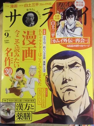 サライ マンガ特集表紙18.9.JPG