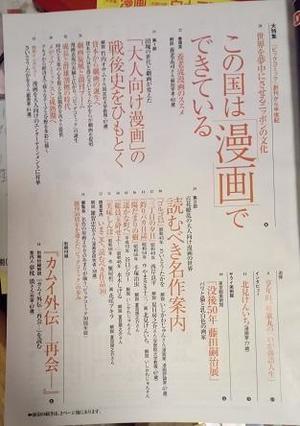 サライ マンガ特集 目次.JPG