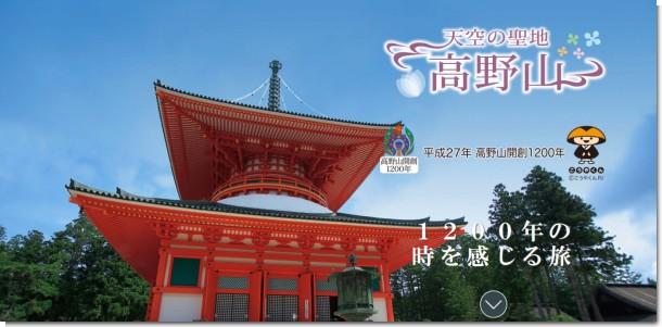 高野山開創1200年特設サイト - 和歌山県観光情報