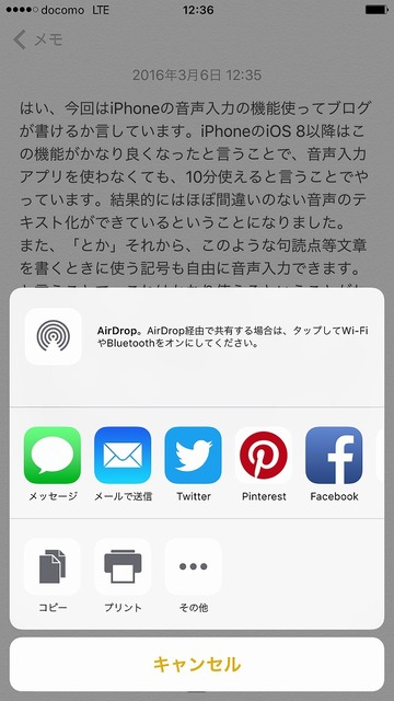 voiceinput2.jpg