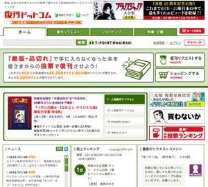 fukkan2.jpg