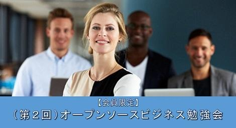 55467_normal_1482113018_ビジネス勉強会_20170116.jpg
