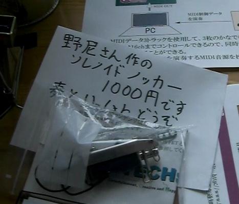 Nojiri1000