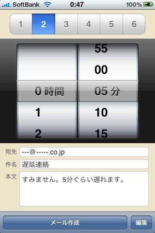 Timemailer