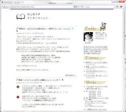 谷山浩子 ブログ