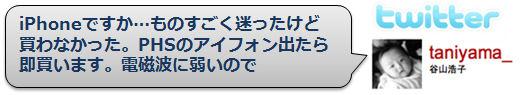 谷山浩子:電磁波に弱いので…
