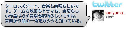 谷山浩子:クーロンズゲート アーカイブ