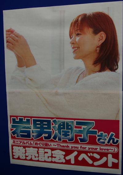 岩男潤子の画像 p1_12