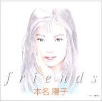 本名陽子 Friends