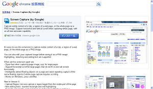 Screen_capture_by_google_3