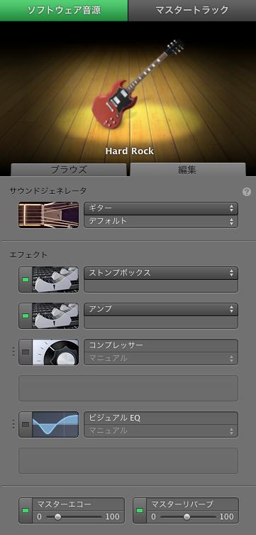 mac 版 garageband