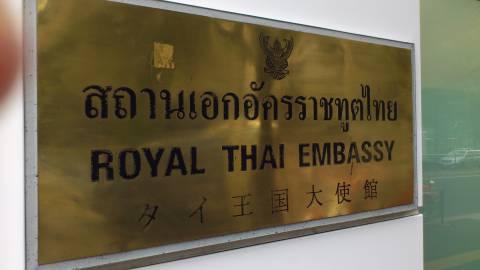 Embasy