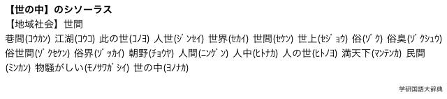 新解7を引く日 【『新明解国語辞典 第七版』刊行記念】:エディテック ...