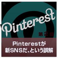 Wst_pinterest_itmedia