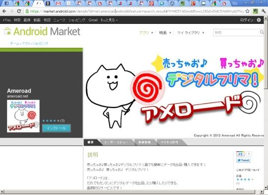 Ameroad_markets