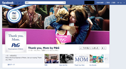 Thank you, Mom by P&G