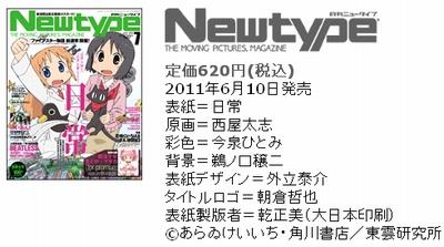 Yu_newtype