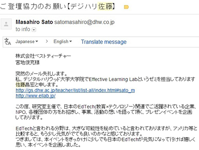 Edtech_email_2