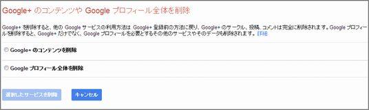 写真 google 削除 プロフィール