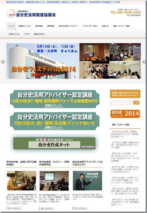 jibunshi-web-top1
