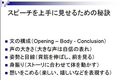 SpeechBasic2.jpg