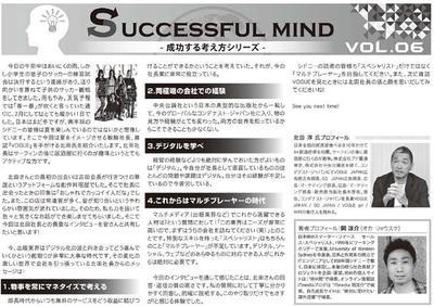 S6-Kitada-san.jpg