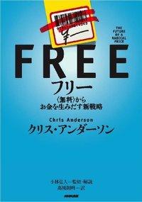Free_2