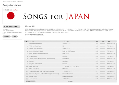 Songs_for_japan_2