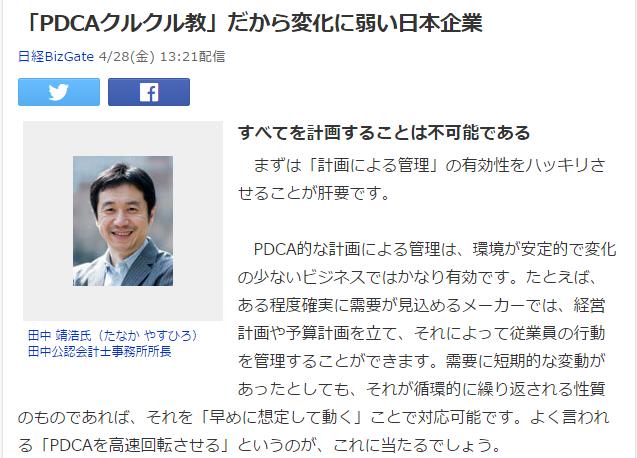 FireShot Capture 116 - 「PDCAクルクル教」だから変化に弱い日本企業 (日経BizGate) _ - https___headlines.yahoo.co.jp_article.png