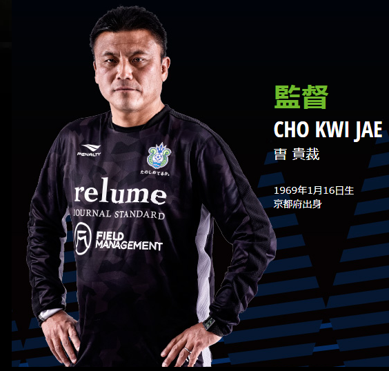 FireShot Capture 258 - [2019 TOP TEAM] 監督 曺 貴_ - http___www.bellmare.co.jp_player2019_2019_chokwijae.png