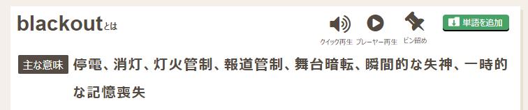 FireShot Capture 180 - blackoutの意味・使い方 - 英和辞典 Weblio辞書 - https___ejje.weblio.jp_content_blackout.png