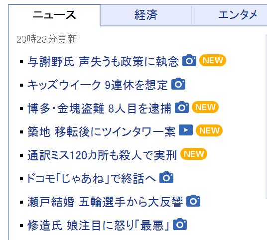 FireShot Capture 119 - Yahoo! JAPAN - https___www.yahoo.co.jp_.png